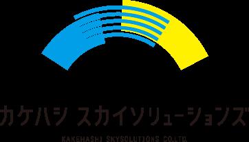 カケハシ スカイソリューションズ