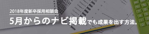 2018新卒相談会