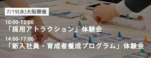 大阪体験会