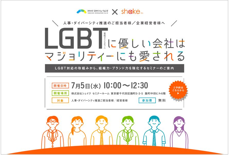企業人事がLGBT当事者の本音を聞く!「LGBTの正しい知識」で組織は変わらない。組織開発を見据えたダイバーシティ施策の作り方。