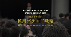 20170207_seminar_ogp