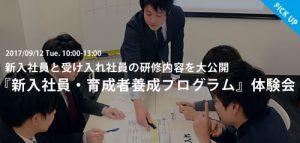 170901sem_nagoya