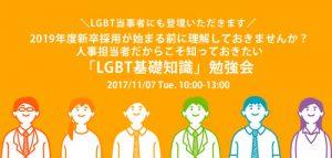 171005lgbt_study