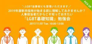 lgbt_study