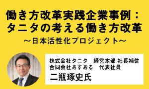 働き方改革実践企業事例: タニタの考える働き方改革~日本活性化プロジェクト~