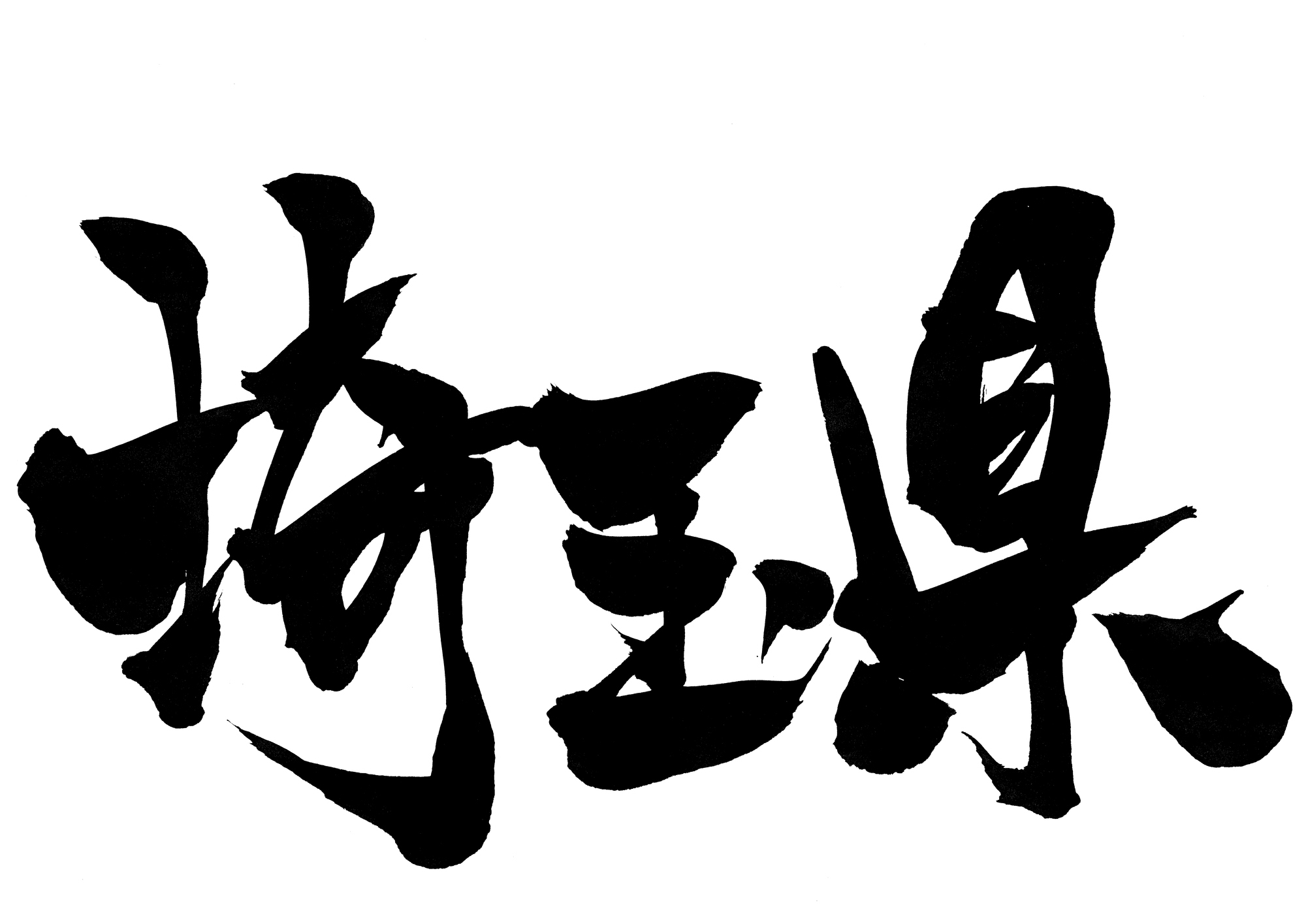 【埼玉勤務】の採用成功には対策が不可欠 埼玉県募集企業のための中途採用力アップセミナー